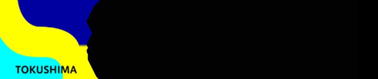 一般社団法人 徳島県設備設計事務所協会